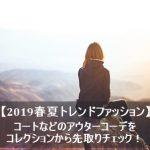 【2019春夏トレンドファッション】コートなどのアウターコーデをコレクションから先取りチェック!