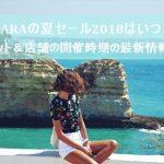ZARAザラの夏セール2018はいつ?ネット&店舗の開催時期の最新情報!